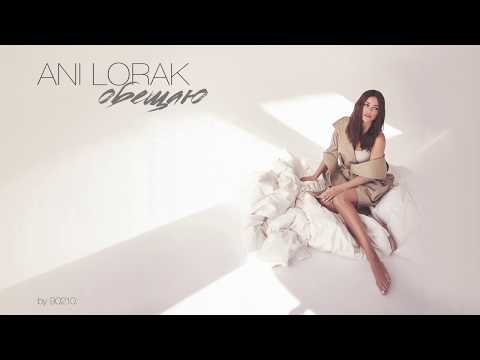 Ани Лорак - Обещаю (премьера песни, 2019)