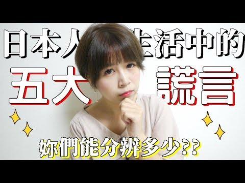 【日本人生活中的五大謊話】到底誰懂他們在想什麼