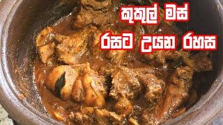 කුකුල් මස් ඉක්මනින්ම රසට උයන හැටි - Recipe For Chicken Curry   Chicken Curry Recipe Prepared At Home