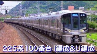 【新快速】225系100番台 U編成営業運転開始