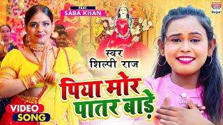 #Video   पिया मोर पातर बाड़े   #Shilpi Raj   Ft.Saba Khan   Piya Mor Patar Bade   Bhojpuri Devigeet