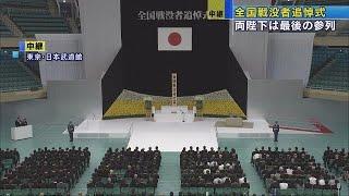 73回目の「終戦の日」平成最後の戦没者追悼式18/08/15
