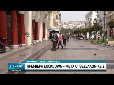 Πρεμιέρα lockdown στη Θεσσαλονίκη | 3/11/2020 | ΕΡΤ