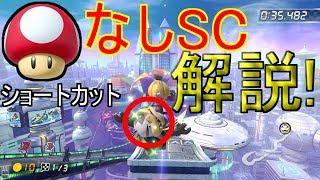 【解説】ミュートシティNISC,キノコなしショートカット#137【マリオカート8DX】