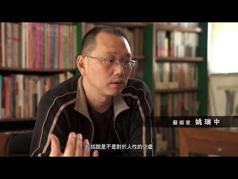 第16屆台新藝術獎入圍作品-《巨神連線》姚瑞中個展/姚瑞中 藝術家訪談