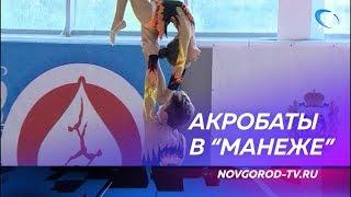 В Великом Новгороде проходят Всероссийские соревнования по спортивной акробатике – турнир на Кубок Волкова