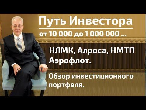НЛМК, Алроса, НМТП, Аэрофлот. Обзор инвестиционного портфеля акций.