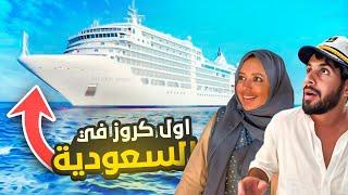 حنان وحسين - اول كروز في العالم يصل الى نيوووم !!