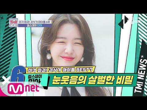 Mnet TMI NEWS [22회] 어릴 적 먹던 생선 눈알, 여든까지 맛있다! '걸스데이 민아' 191113 EP.22