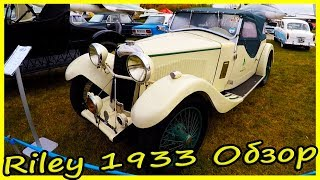 Riley 1933 Обзор и История. Британские классические автомобили 30-х годов