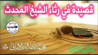 قصيدة في رثاء الإمام الألباني رحمه الله_الأديب عبدالله الدريهم