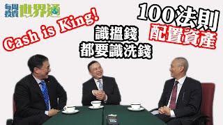 每周投資世界通2019-07-20 林昶恆:Cash is King! 識搵錢都要識洗錢 100法則配置資產