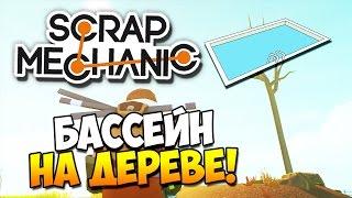 Scrap Mechanic   БАССЕЙН НА ДЕРЕВЕ!