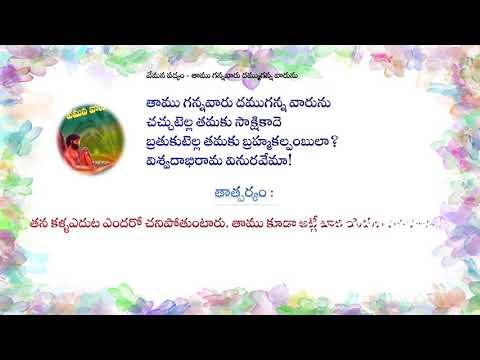 Teta Telugu - Telugu Poems - Vemana Padayam - Taamu Gannavaru - tetatelugu04