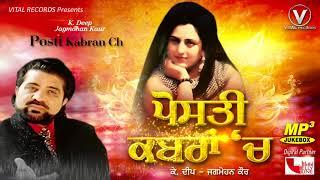 K Deep | Jagmohan Kaur | Posti Kabran Ch (Full Album) | Vital Records Presents