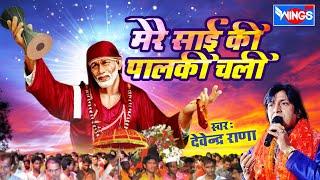 Mere Sai Baba ki Palkhi Chali   Saibaba Songs   Saibaba Bhajan   Devendra Rana