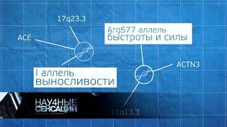 Научные сенсации. Хакеры смерти