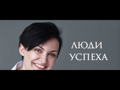 Люди успеха. Медицинский юрист Алена Барсова