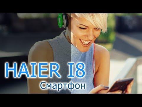 ОБЗОР | Китайская диковинка - смартфон Haier I8