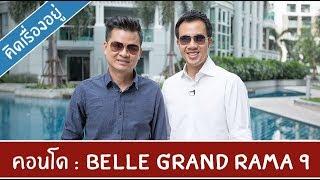 Video of Belle Grand Rama 9