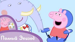 Свинка Пеппа - S02 E37 У зубного - Мультики