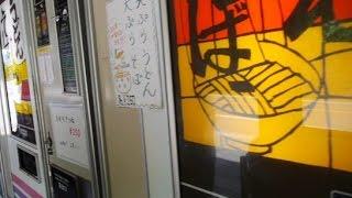 「まるみや自動販売機」群馬県観光50年以上動き続ける自販機はこちら!オートレストラン!