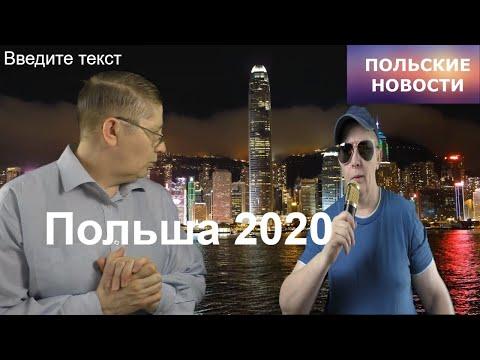 Новости Польши 2020 Жизнь в Польше. В каких странах живут поляки?