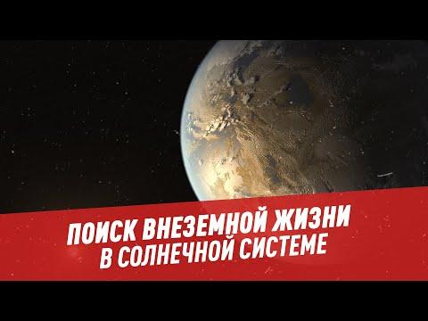 Поиски внеземной жизни в Солнечной системе - Хочу всё знать
