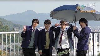 映画『虹色デイズ』メイキング映像
