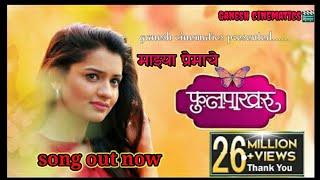 माझे प्रेमाचे फुलपाखरू / Majhe Premache Fulpakhru / New  YouTubehttps://m.youtube.com › watch