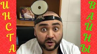 ИНСТАГРАМ ВАЙНЫ от Секи # 4 | Шоу Видео Приколов