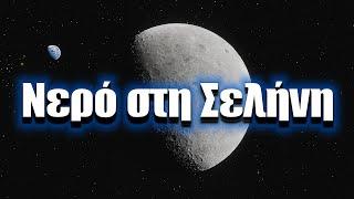 Ανακαλύφθηκε νερό στη Σελήνη | Διαστημικά Νέα (#6)