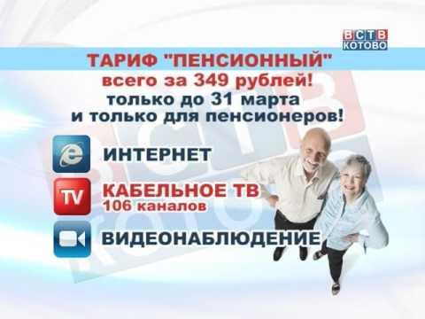 """ТАРИФ """"ПЕНСИОННЫЙ"""""""