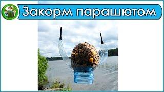 Приспособление для лепки шаров из прикормки