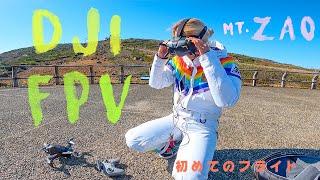 【Japan】DJI FPVで初めて宮城県人気観光スポット蔵王の御釜を撮影した!Visit Japan Mount Zao