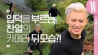 [ENG SUB] 입덕 주의, 에디터가 낱낱이 단독 공개하는 엑소 찬열 CHANYEOL의 밀라노 화보 촬영 현장! [W에취티비] by W Korea
