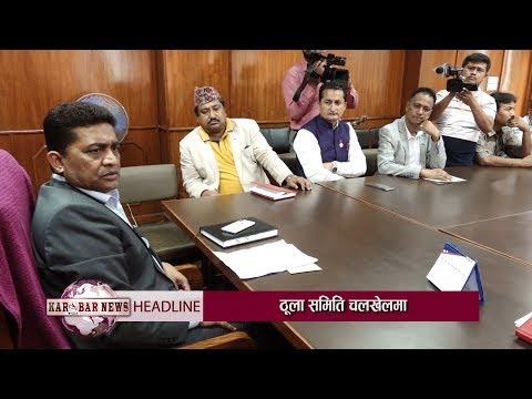 KAROBAR NEWS 2018 06 21 सिण्डिकेट हटाउने भट्टराई कामविहिन, निर्णय उल्टाउन चलखेल (भिडियोसहित)