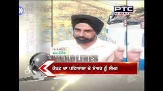 ptc punjabi live news today - TH-Clip