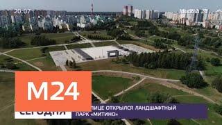 "Сергей Собянин открыл ""Ландшафтный парк Митино"""