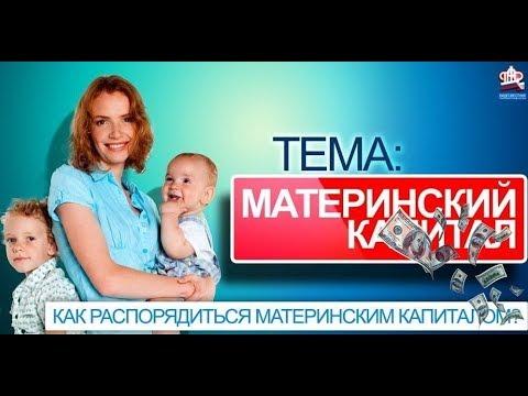 материнский капитал на покупку дома Тюмень