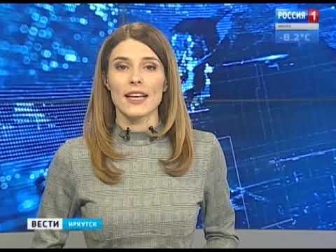 Выпуск «Вести-Иркутск» 02.12.2019 (20:44)