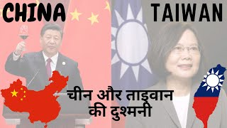 China-Taiwan Tensions (Explained in Hindi)