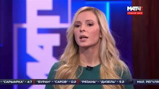 """Галина Арсенькина в эфире программы """"Все на Матч!"""""""