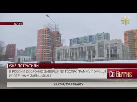 Уже потратили: В России досрочно завершили госпрограмму помощи ипотечным заёмщикам.