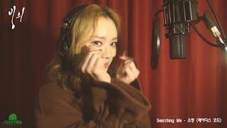 [메이킹] 소정(레이디스 코드) - Searching Me (빙의 OST Part.1) So Jung (LADIES' CODE) - Searching Me