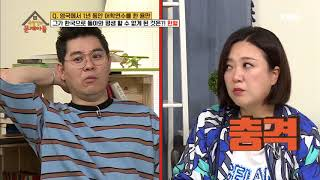 SUB The Problems Of The Rooftop Room EP37