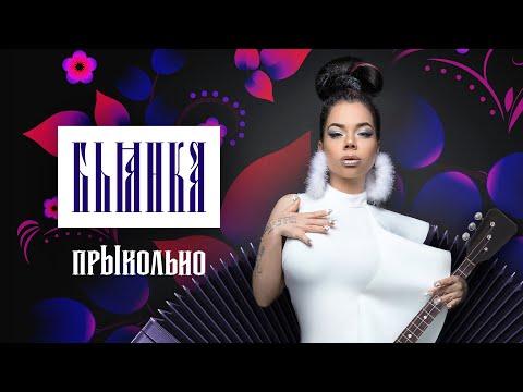 Бьянка - прЫкольно (Премьера песни, 2021)