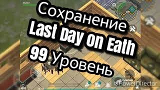 99LVL + БЕСПЛАНЫЙ КРАФТ! Last Day On Earth  Survival 1 5 4 БЕЗ РУТ ПРАВ!