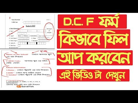 How to fill up DCF form for school of west bengal - YouTube