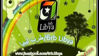 طرب ليبيا - تونس مفتاح - ضنا بلادي يا حد الزين تحميل MP3